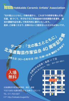 第40回協会展ハガキ裏.jpg
